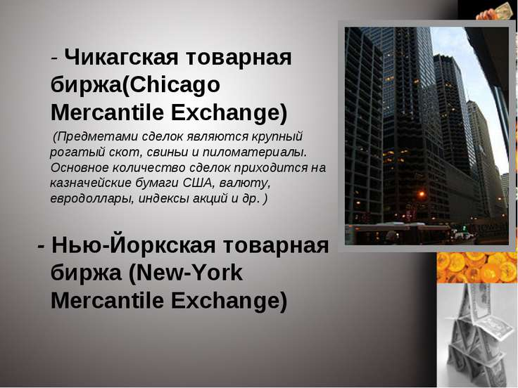 - Чикагская товарная биржа(Chicago Mercantile Exchange) (Предметами сделок яв...