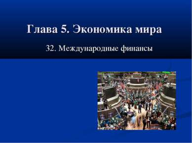Глава 5. Экономика мира 32. Международные финансы 32. Международные финансы