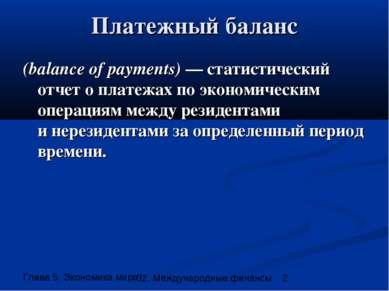 Платежный баланс (balance of payments) — статистический отчет о платежах по э...