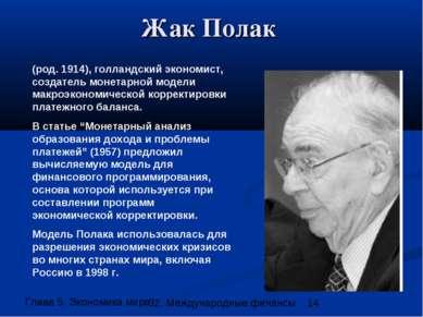 Жак Полак (род. 1914), голландский экономист, создатель монетарной модели мак...