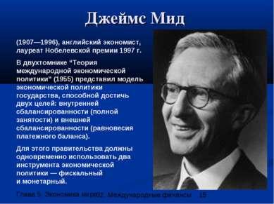 Джеймс Мид (1907—1996), английский экономист, лауреат Нобелевской премии 1997...