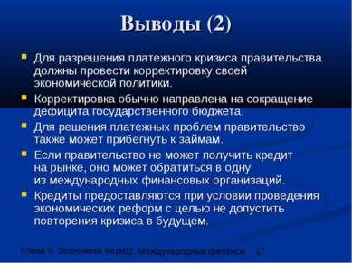 Выводы (2) Для разрешения платежного кризиса правительства должны провести ко...