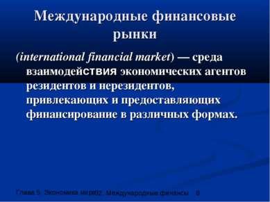 Международные финансовые рынки (international financial market) — среда взаим...