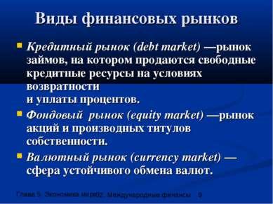 Виды финансовых рынков Кредитный рынок (debt market) —рынок займов, на которо...