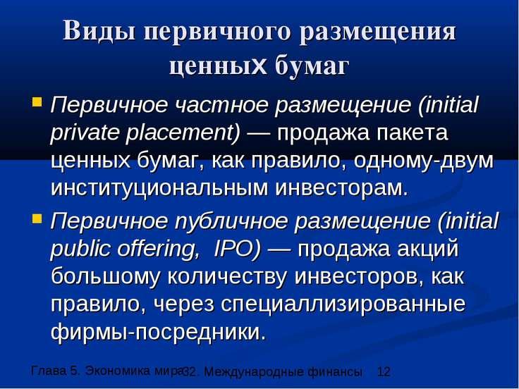 Виды первичного размещения ценных бумаг Первичное частное размещение (initial...
