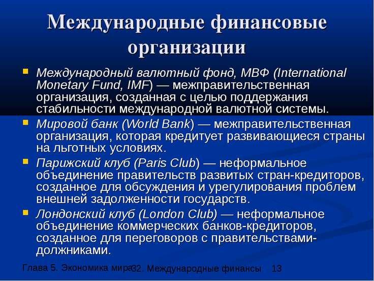 Международные финансовые организации Международный валютный фонд, МВФ (Intern...