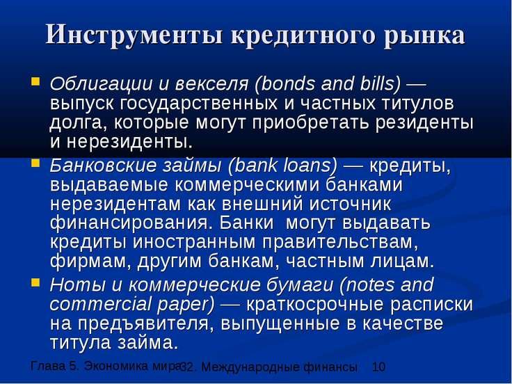 Инструменты кредитного рынка Облигации и векселя (bonds and bills) —выпуск го...