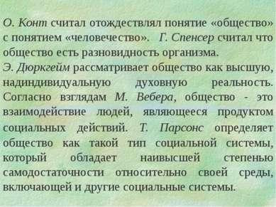 О. Конт считал отождествлял понятие «общество» с понятием «человечество». Г. ...