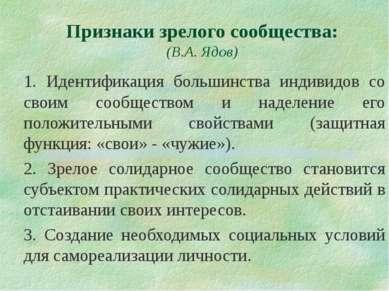 Признаки зрелого сообщества: (В.А. Ядов) 1. Идентификация большинства индивид...