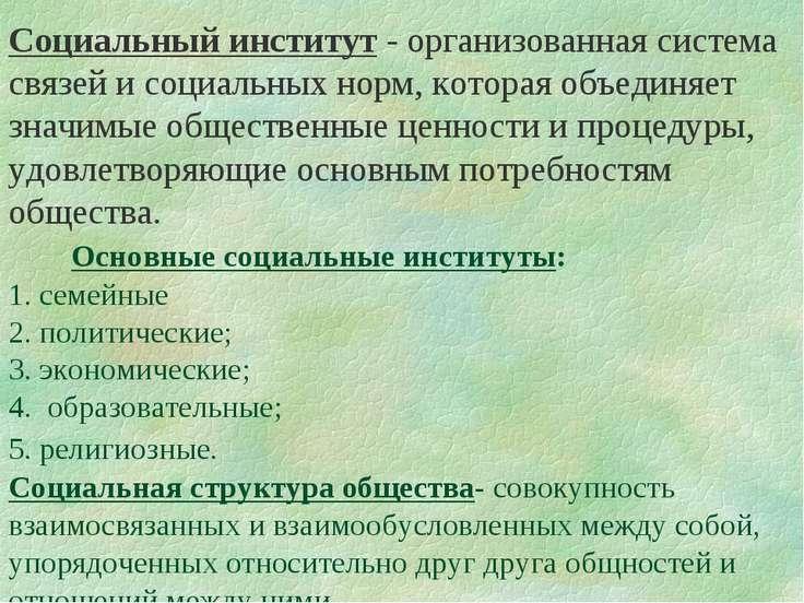 Социальный институт - организованная система связей и социальных норм, котора...