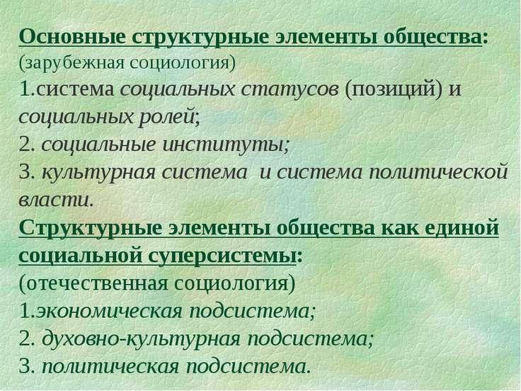 Основные структурные элементы общества: (зарубежная социология) 1.система соц...
