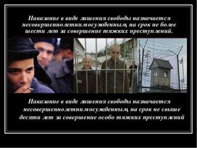 Наказание в виде лишения свободы назначается несовершеннолетним осужденным, н...