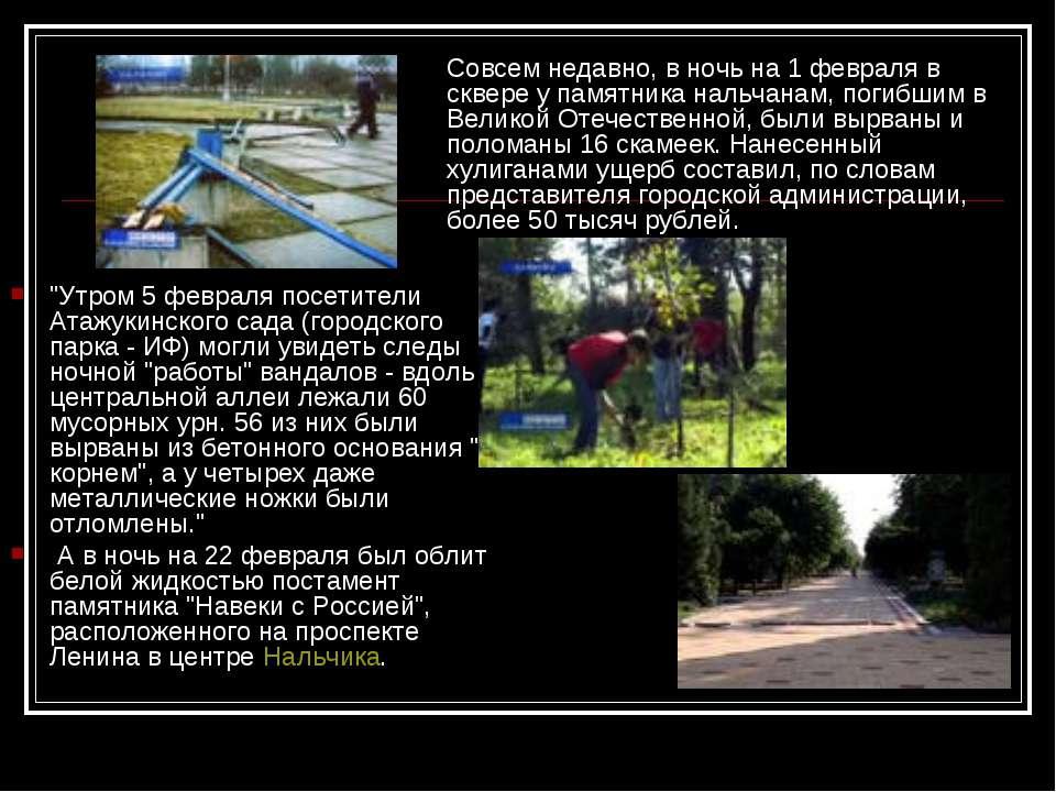 Совсем недавно, в ночь на 1 февраля в сквере у памятника нальчанам, погибшим ...