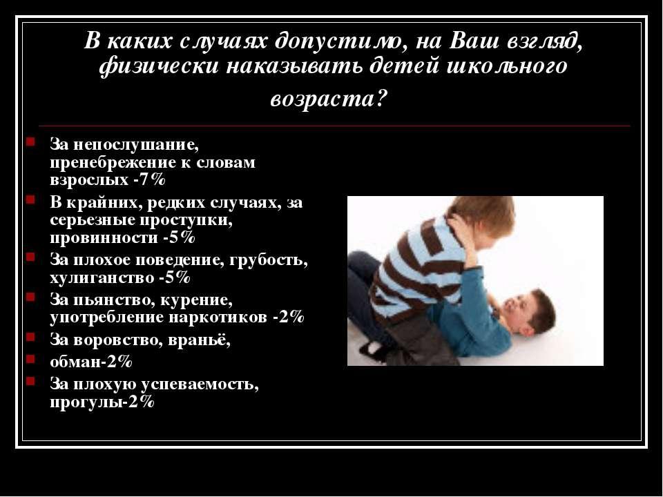 В каких случаях допустимо, на Ваш взгляд, физически наказывать детей школьног...