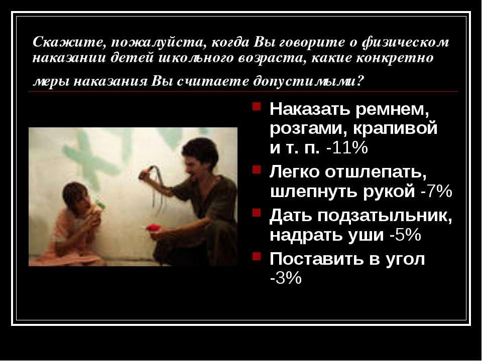 nakazanie-devushki-krapivoy