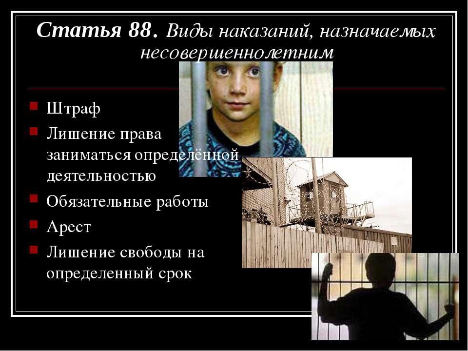 Статья 88. Виды наказаний, назначаемых несовершеннолетним Штраф Лишение права...