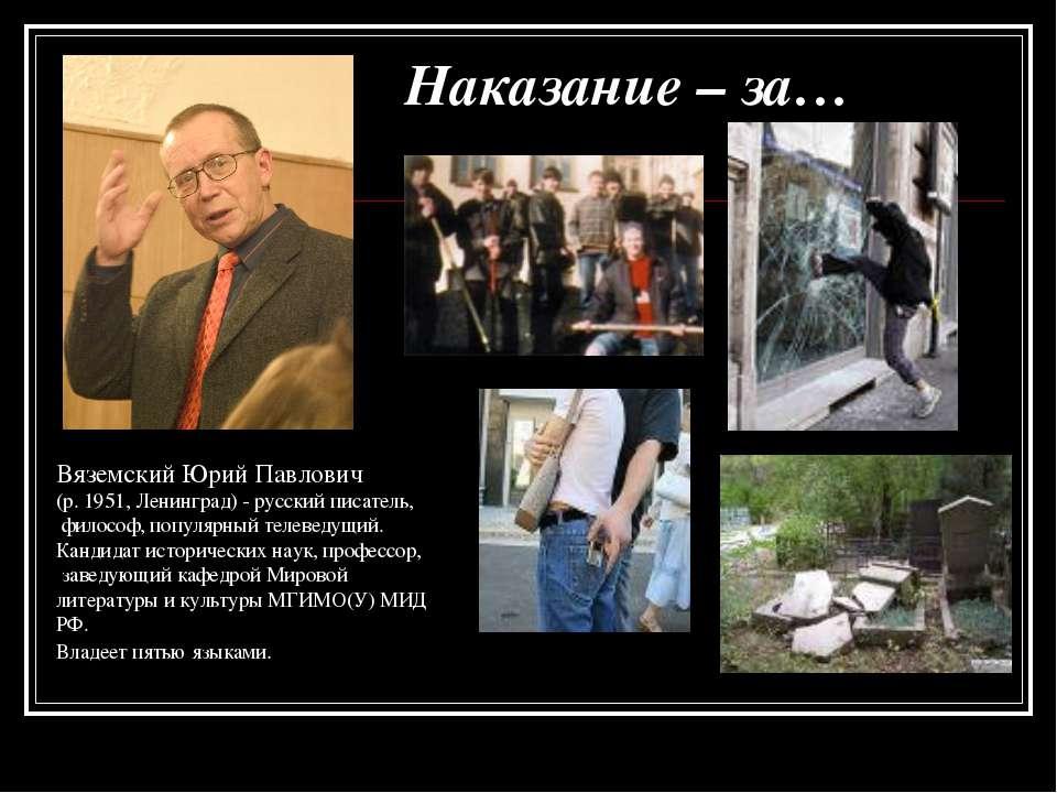 Наказание – за… Вяземский Юрий Павлович (р. 1951, Ленинград) - русский писате...