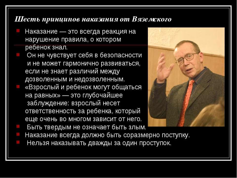 Шесть принципов наказания от Вяземского Наказание —это всегда реакция на нар...