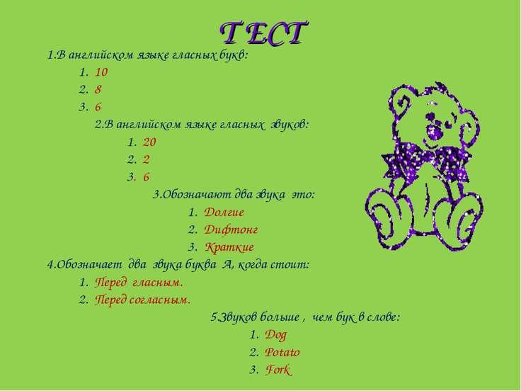 Т ЕСТ 1.В английском языке гласных букв: 1. 10 2. 8 3. 6 2.В английском языке...