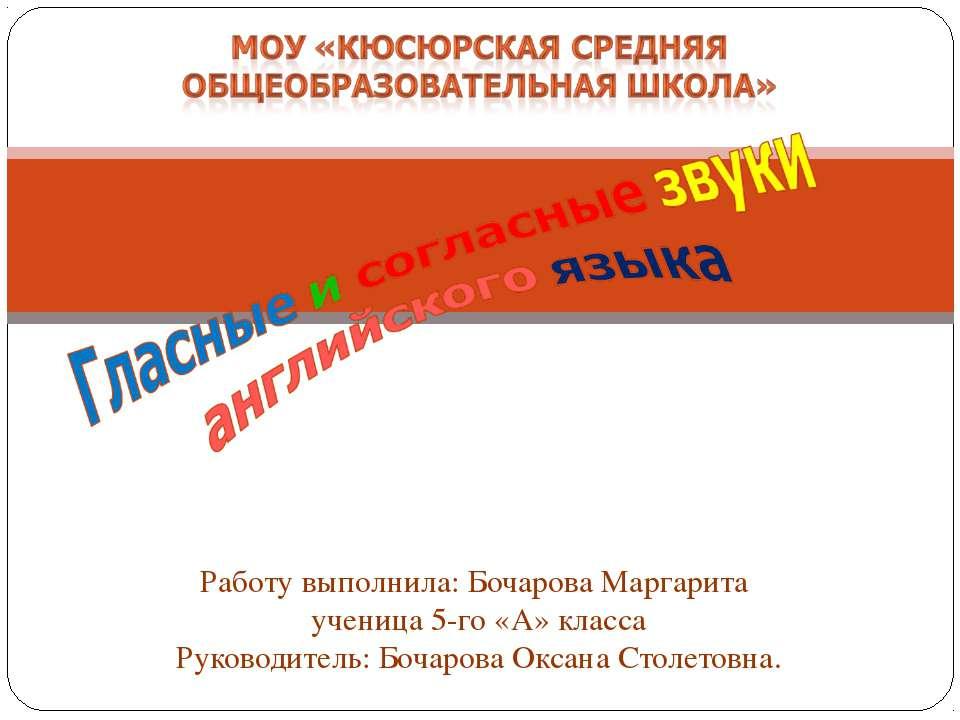 Работу выполнила: Бочарова Маргарита ученица 5-го «А» класса Руководитель: Бо...