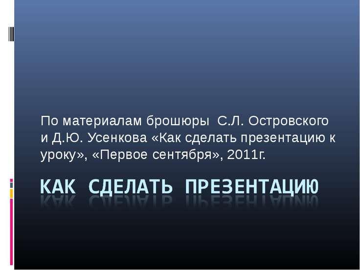 По материалам брошюры С.Л. Островского и Д.Ю. Усенкова «Как сделать презентац...