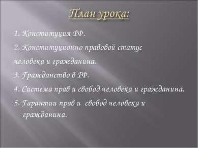 1. Конституция РФ. 2. Конституционно правовой статус человека и гражданина. 3...