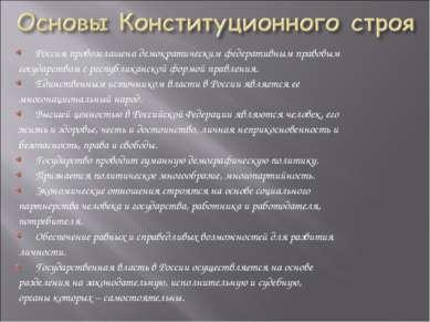 Россия провозглашена демократическим федеративным правовым государством с рес...