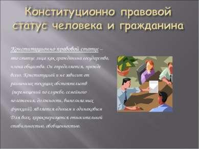 Конституционно правовой статус – это статус лица как гражданина государства, ...