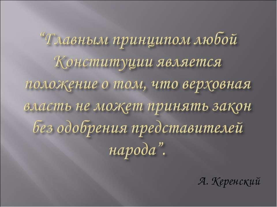 А. Керенский