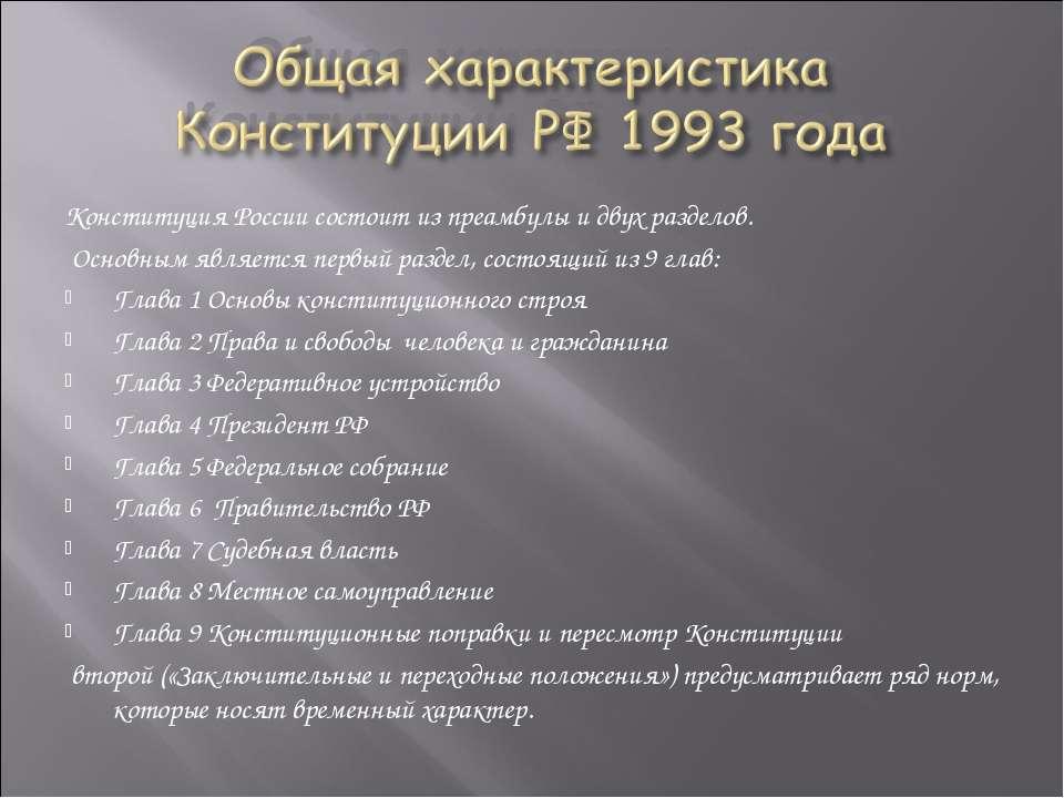 Конституция России состоит из преамбулы и двух разделов. Основным является пе...