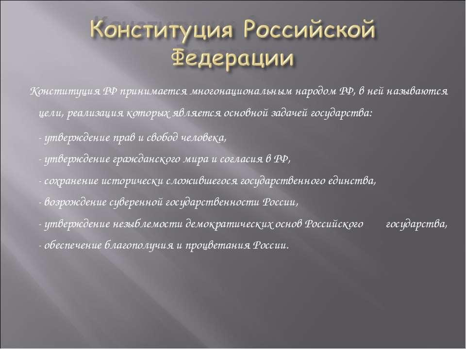 Конституция РФ принимается многонациональным народом РФ, в ней называются цел...