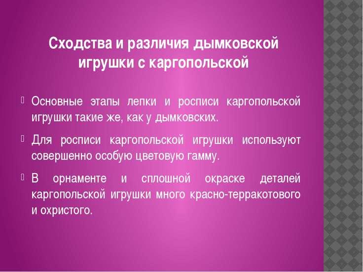 Сходства и различия дымковской игрушки с каргопольской Основные этапы лепки и...