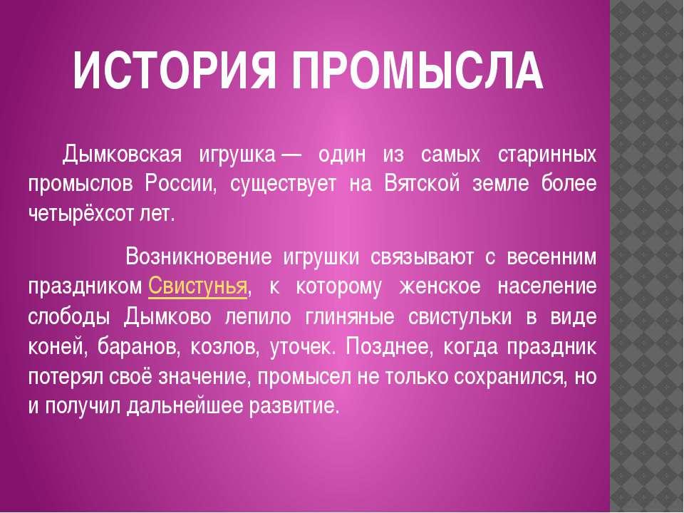 ИСТОРИЯ ПРОМЫСЛА Дымковская игрушка— один из самых старинных промыслов Росси...
