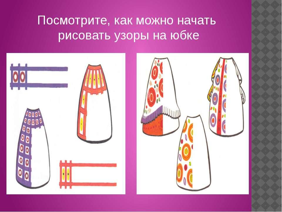 Посмотрите, как можно начать рисовать узоры на юбке