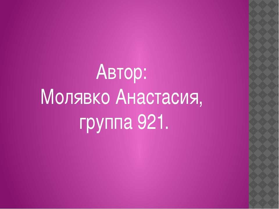 Автор: Молявко Анастасия, группа 921.