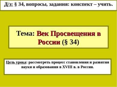 Тема: Век Просвещения в России (§ 34) Д/з: § 34, вопросы, задания: конспект –...