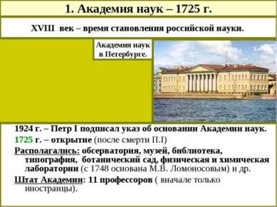 1. Академия наук – 1725 г. Академия наук в Петербурге. XVIII век – время стан...