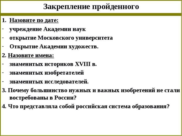 Закрепление пройденного Назовите по дате: учреждение Академии наук открытие М...