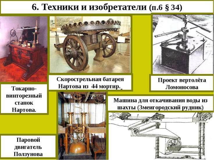 6. Техники и изобретатели (п.6 § 34) Токарно-винторезный станок Нартова. Скор...