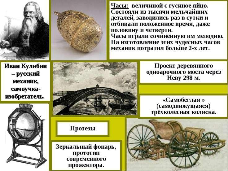 Иван Кулибин – русский механик, самоучка-изобретатель. Часы: величиной с гуси...
