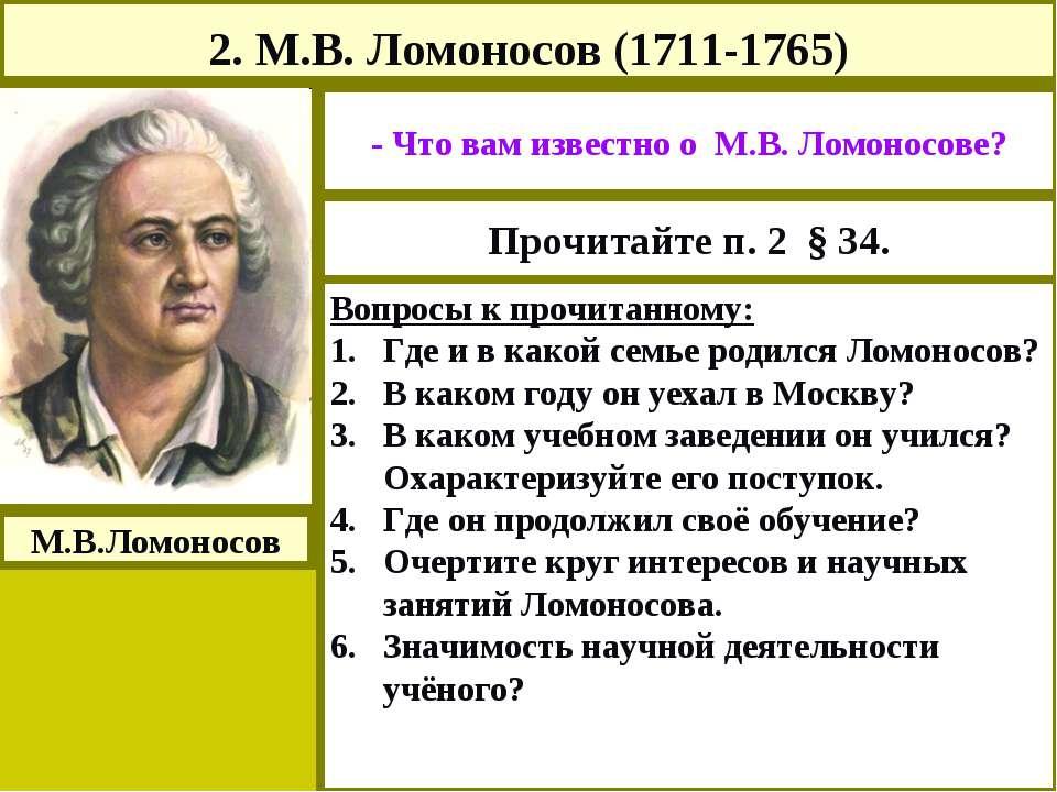 2. М.В. Ломоносов (1711-1765) М.В.Ломоносов - Что вам известно о М.В. Ломонос...