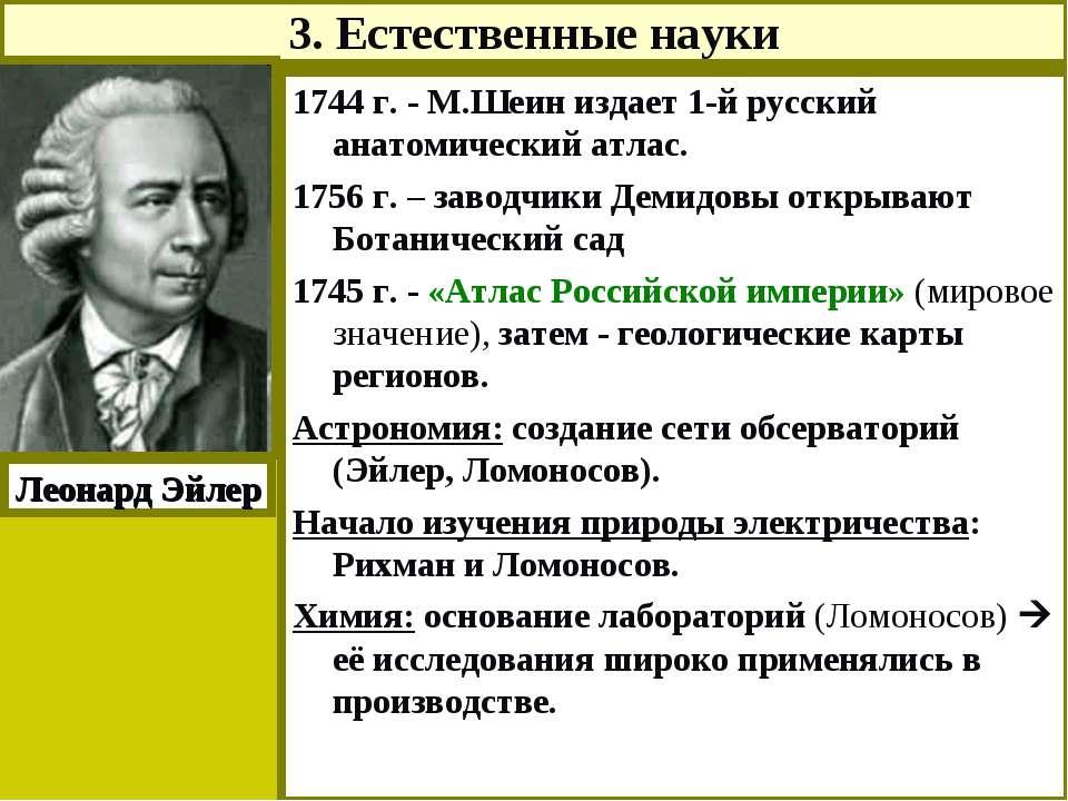 3. Естественные науки 1744 г. - М.Шеин издает 1-й русский анатомический атлас...