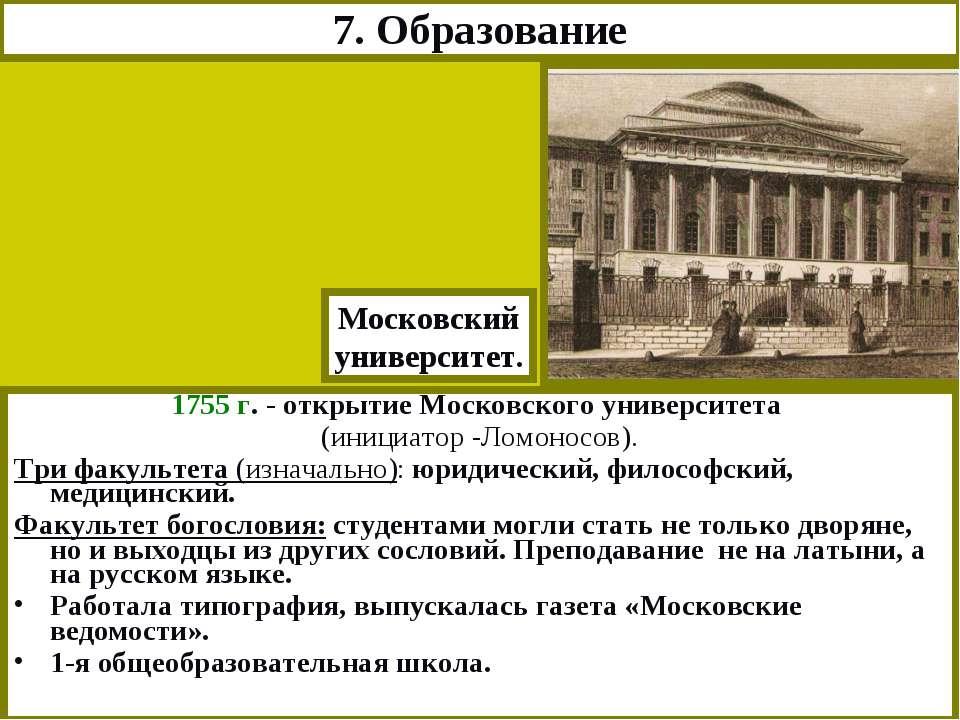 7. Образование 1755 г. - открытие Московского университета (инициатор -Ломоно...
