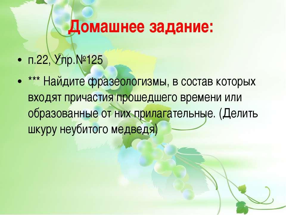 Интернет ресурсы http://fcior.edu.ru/card/15495/pravopisanie-n-i-nn-v-suffiks...