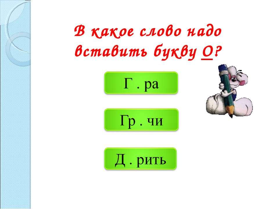 В какое слово надо вставить букву О?