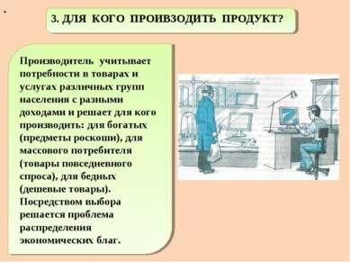 . 3. ДЛЯ КОГО ПРОИВЗОДИТЬ ПРОДУКТ? Производитель учитывает потребности в това...