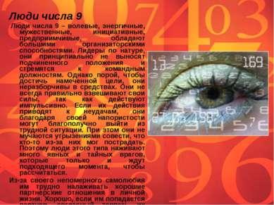 Люди числа 9 Люди числа 9 – волевые, энергичные, мужественные, инициативные,...