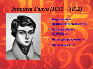 Эварист Галуа (1811 – 1832) Выдающийся французский математик. Дата рождения –...
