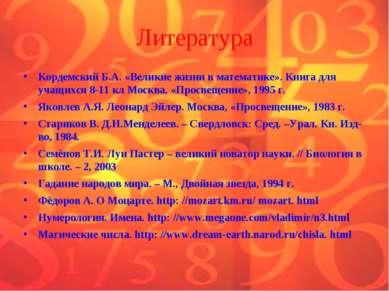 Литература Кордемский Б.А. «Великие жизни в математике». Книга для учащихся 8...