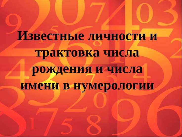 Известные личности и трактовка числа рождения и числа имени в нумерологии